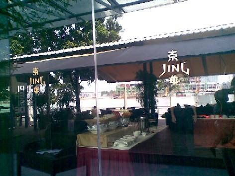 Jing entrance