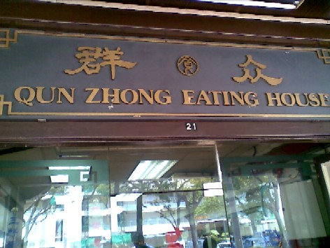 Qun Zhong Eating House